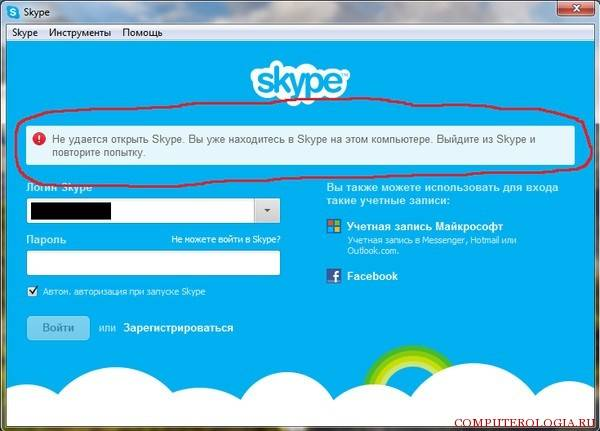 8ae-oshibka-pri-vhode-v-programmu-skype-776x597.jpg