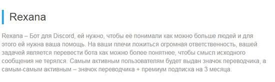 rexana-bot-dlya-discord.jpg