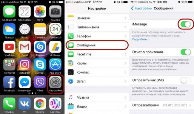 Vklyuchenie-iMessage-na-telefon-1024x605.jpg