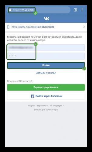 Avtorizatsiya-v-uchetnoj-zapisi-na-mobilnoj-versii-sajta-VKontakte.png