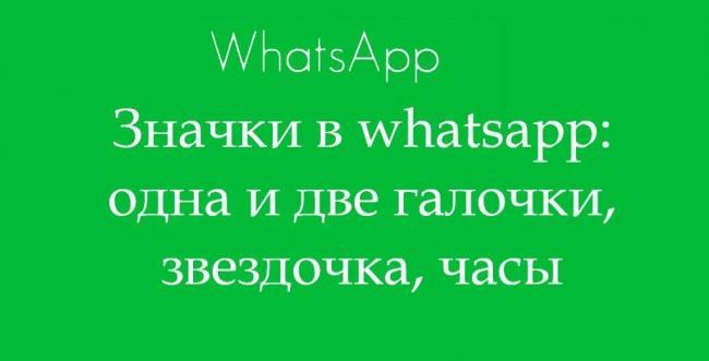 Znachki-v-whatsapp-1024x523.jpg