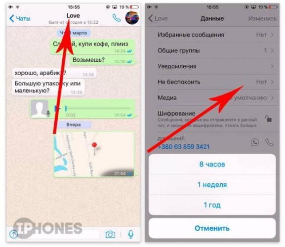 WhatsAppSecret_6.jpg