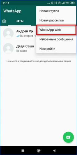 vhod-v-veb-so-smartfona.png