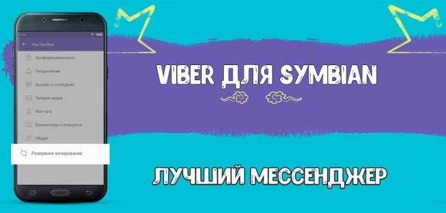 viber-dlya-symbian-1.jpg