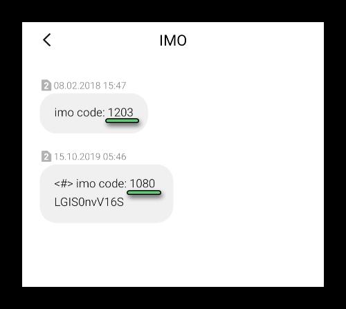 Kak-vyglyadit-imo-code.png