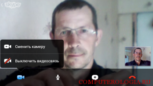 webcamera_skype-300x169.png