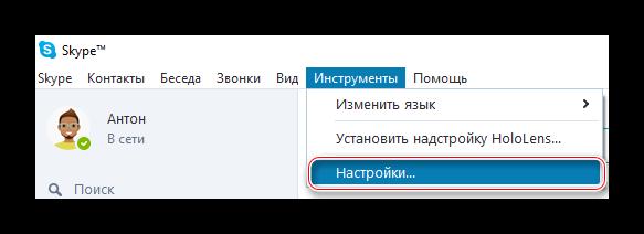 Perehod-ko-vkladke-Instrumenty-i-punktu-Nastrojki-na-glavnoj-stranitse-skype.png
