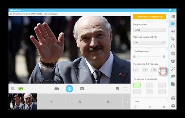Perevorot-izobrazheniya-v-manycam-dlya-skype.png