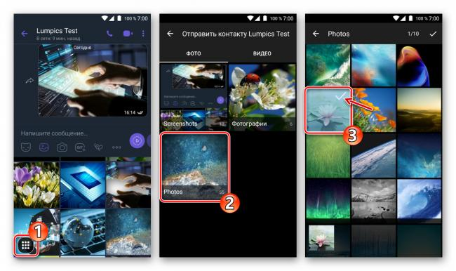 Viber-dlya-Android-vybor-fotografij-dlya-otpravki-drugomu-uchastniku-messendzhera-v-pamyati-devajsa.png