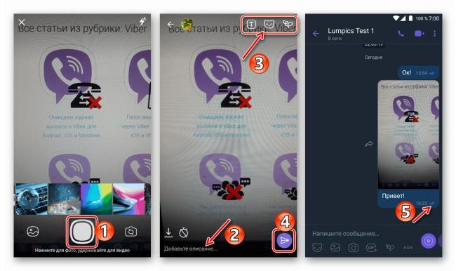 Vajber-dlya-Android-sozdanie-foto-redaktirovanie-otpravka-drugomu-polzovatelyu-messendzhera.png