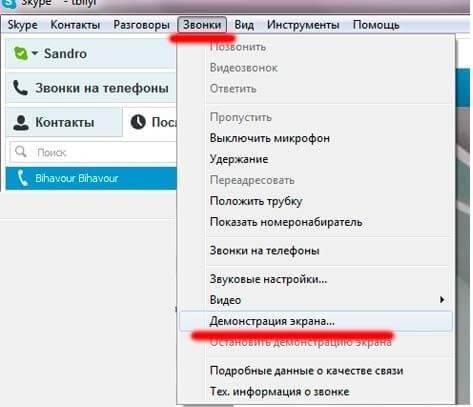 1-skype-demo-menu.jpg