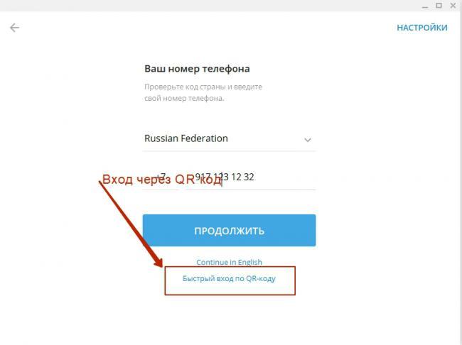 registraciya_telegram3.png