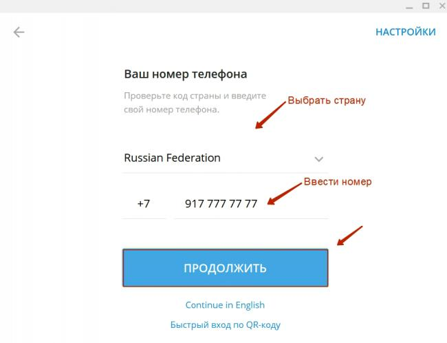 registraciya_telegram6.png