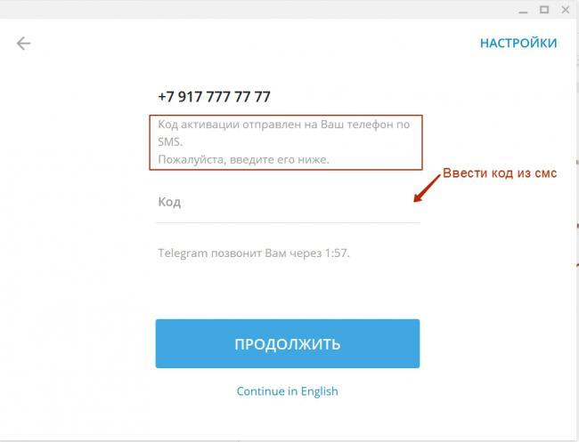 registraciya_telegram7.png