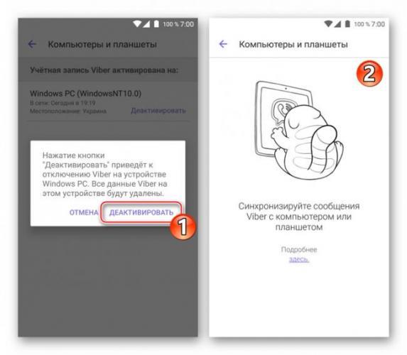 Viber-dlya-Android-Podtverzhdenie-zaprosa-o-deaktivatsii-desktopnogo-messendzhera-v-mobilnom-kliente.png