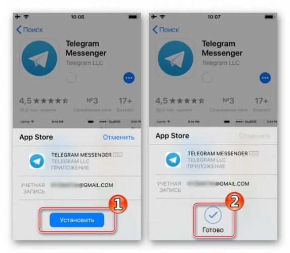 Telegram-dlya-iPhone-podtverzhdenie-nachala-ustanovki-messendzhera-iz-Apple-App-Store.png