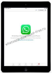 whatsapp-ipad-appstore-215x300.jpg