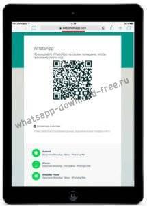 whatsapp-ipad-qr-kod-215x300.jpg