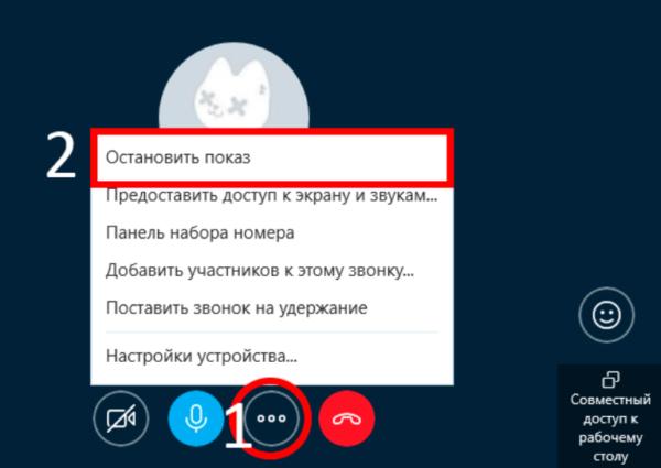 Nazhimaem-na-znachok-s-simvolom-treh-tochek-ili-plyusika-vy-biraem-Ostanovit-pokaz-e1522063363196.png