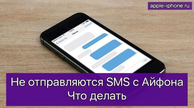 Ne-otpravlyayutsya-SMS-s-Ayfona---chto-delat.png