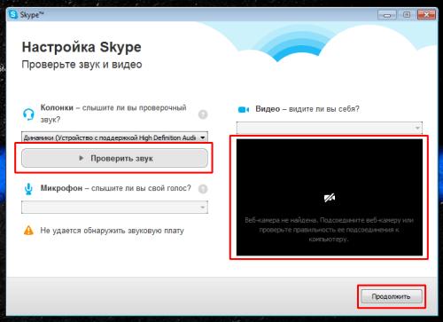 reshenie-osnovnyx-problem-so-skajpom-102-500x363.png