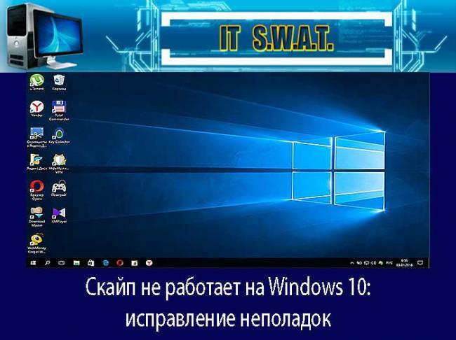 Windows10-does-skype.jpg