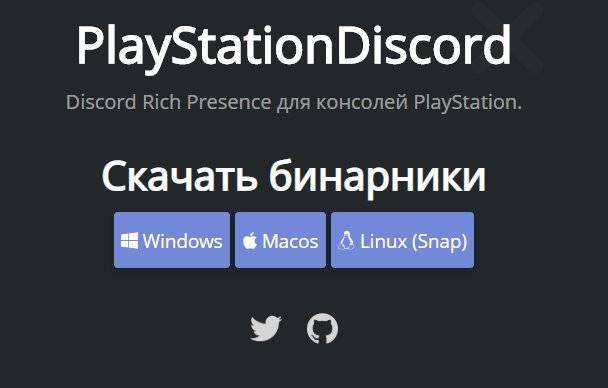 discord-ps4-1.jpg