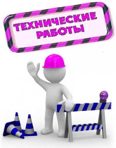 Tehnicheskie-raboty1.jpg.pagespeed.ce.v3V8XSDDjZ.jpg