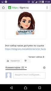Kak-ustanovit-stikery-dlja-Telegram-3-169x300.jpg