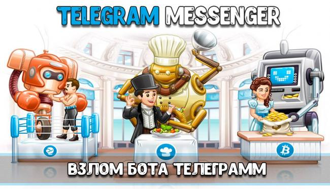 vzlom-bota-telegramm-1.jpg