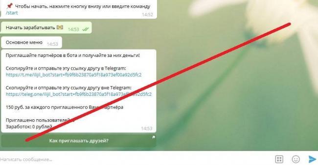 Telegram-Bot-obman.jpg