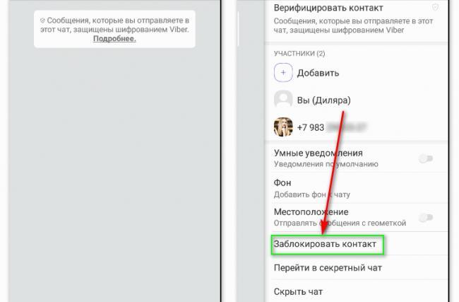 kak-na-iphone-zablokirovat-kontakt-v-viber.png