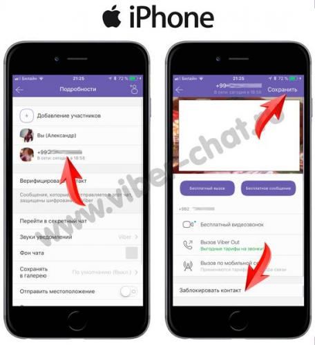 neizvestnii-kontakt-zablokirovan-viber-iphone.jpg