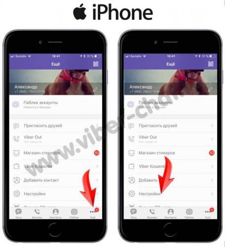 nastroiki-zabl-iphone-viber.jpg