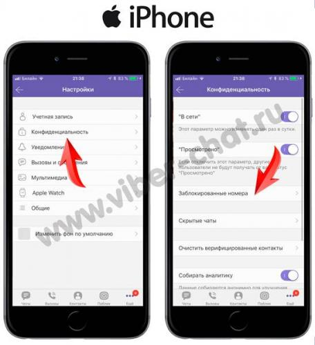 nastroiki-konfidencialnosti-viber-iphone.jpg