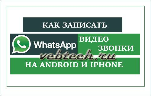 record-whatsapp-video-calls-on-android-and-iphone.jpg