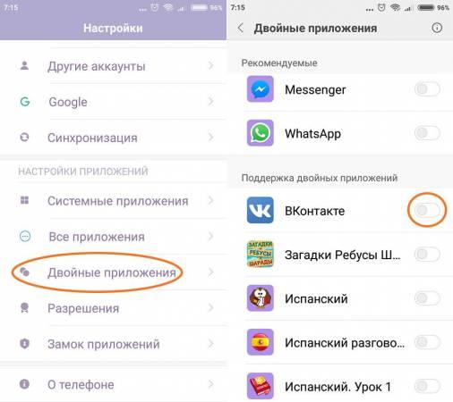Dvojnye-prilozheniya-na-smartfonah-Xiaomi-nastrojka.jpg