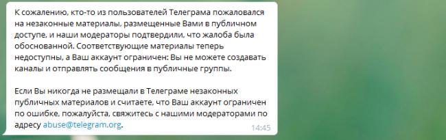 Ne-rabotaet-telegram-1.png