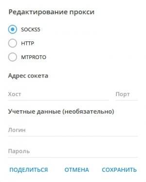 1538432263_telegram-pc-socks5-5.jpg