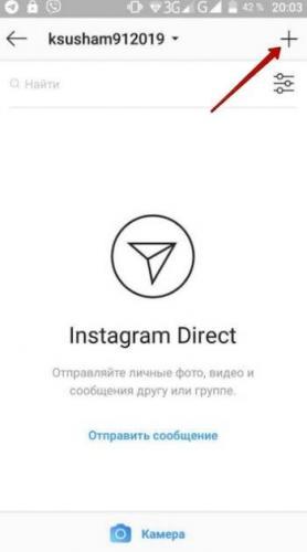 kak-sozdat-chat-instagram.jpg