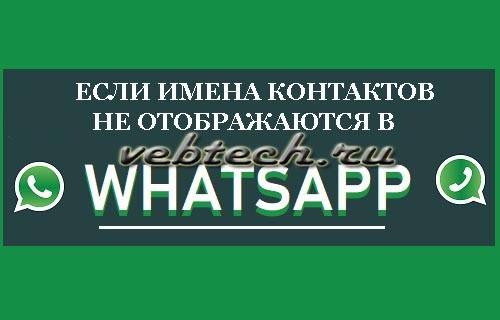 contact-names-not-appearing-in-whatsapp.jpg