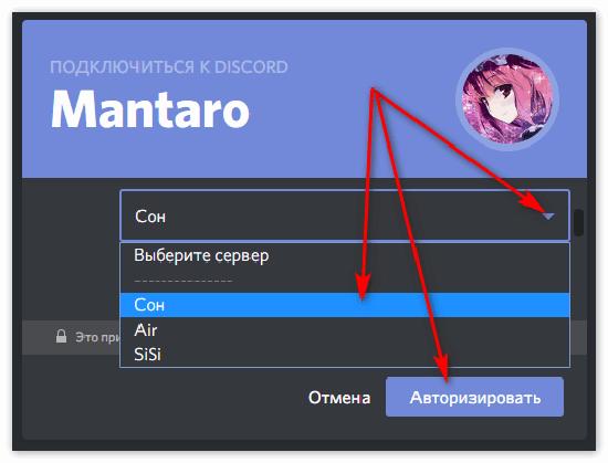mantaro-bot-v-discord1.png