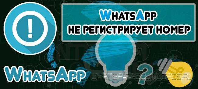 ne-udaetsya-zaregistrirovatsya.jpg