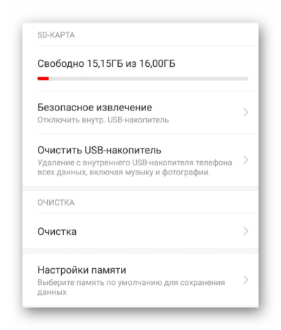 Проверка-карты-памяти-Android.png