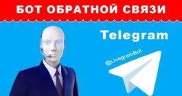 bot-obratnoy-svyazi-telegram-265x140.jpg