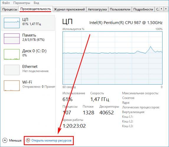 knopka-otkryt-monitor-resursov-windows.png