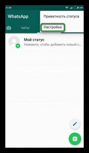 razarchivirovat-chatwap-3-408x700.jpg