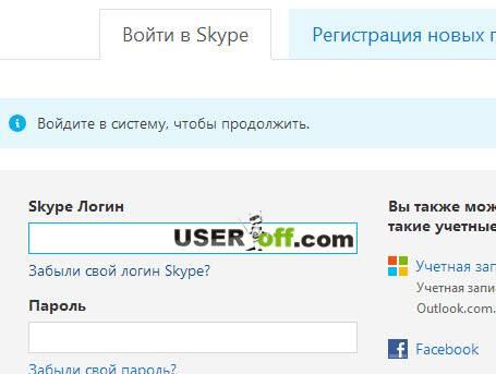 zabyl-login-v-skype.jpg