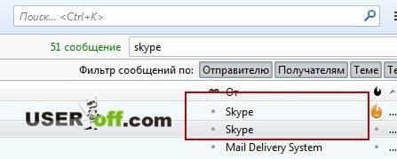 pochta-login-skype.jpg