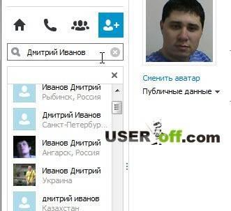 poisk-skype.jpg